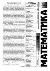 Методическая газета. Математика. №3. Устные упражнения. 2010