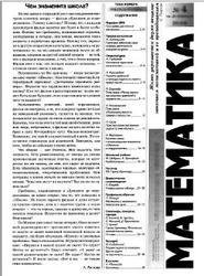 Методическая газета. Математика. №4. Работа в группах. 2010