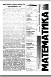 Методическая газета. Математика. №5. Личность. 2010