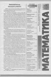 Методическая газета. Математика. №6. Строим сечения многогранников. 2010