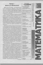 Методическая газета. Математика. №7. Работа в парах. 2010