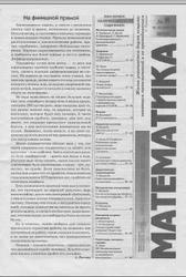 Методическая газета. Математика. №8. На пути к экзамену. 2010