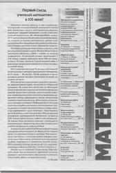 Методическая газета. Математика. №9. Используем презентации. 2010