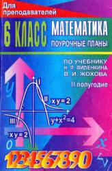 Математика, 6 класс, Поурочные планы по учебнику Виленкина Н.Я., II полугодие, Тапилина Л.А., Афанасьева Т.Л., 2005