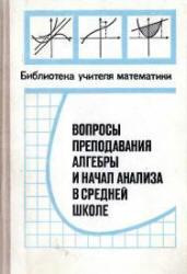 Вопросы преподавания алгебры и начал анализа в средней школе, Глаголева Е.Г., Ивашев-Мусатов О.С., 1980