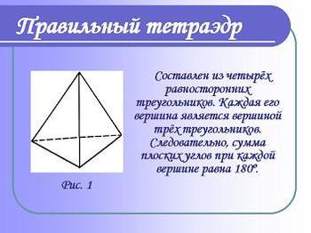 Презентация - Правильные выпуклые многогранники