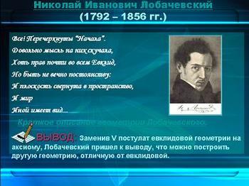 Презентация - Лобачевский и его геометрия - Проблема - Почему возникла новая геометрия?