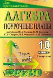 Алгебра и начала анализа, 10 класс, Поурочные планы, Часть 1, Григорьева, 2008