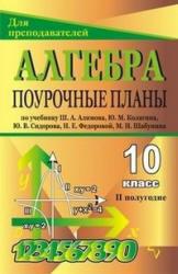 Алгебра и начала анализа, 10 класс, Поурочные планы, Часть 2, Григорьева, 2008