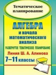 Алгебра и начала математического анализа, 7, 8, 9, 10, 11 класс, тематическое планирование, Ким, 2010