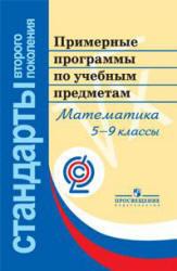 Примерные программы по учебным предметам, Математика, 5-9 класс, Проект, 2011