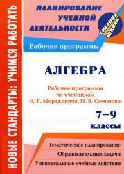 Алгебра, 7-9 класс, Рабочие программы, Ким Н.А., Мазурова Н.И., 2012