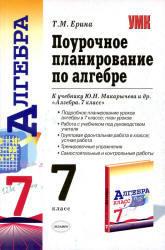 Алгебра, 7 класс, Поурочное планирование, Ерина Т.М., 2011