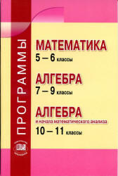 Программы, Математика, 5-6 класс, Алгебра, 7-9 класс и 10-11 класс, Зубарева И.И., Мордкович А.Г., 2011