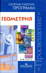 Геометрия, Сборник рабочих программ, 7-9 класс, Бурмистрова Т.А., 2011