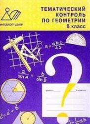Тематический контроль по геометрии, 8 класс, Мельникова Н.Б., Лепихова Н.М., 2011