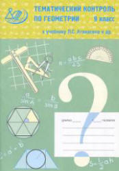 Тематический контроль по геометрии, 9 класс, Мельникова Н.Б., Лепихова Н.М., 2009