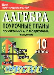 Алгебра и начала анализа, 10 класс, Поурочные планы, Часть 1, Купорова Т.И., 2009