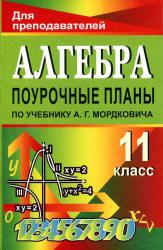 Алгебра и начала анализа, 11 класс, Поурочные планы, Купорова Т.И., 2008