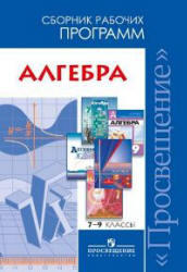 Алгебра, Сборник рабочих программ, 7-9 класс, Бурмистрова Т.А., 2011