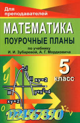 Математика, 5 класс, Поурочные планы, Ким Е.А., 2008
