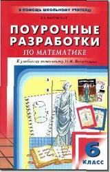 Поурочные разработки по математике, 6 класс, Выговская В.В., 2010