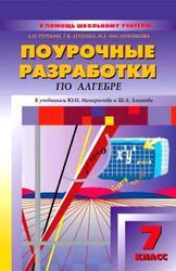 Алгебра, 7 класс, Поурочные планы к учебнику Мордковича А.Г., Алимова Ш.А., 2009