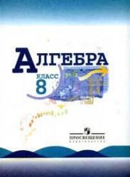 Алгебра, 8 класс, Поурочные планы к учебнику Макарычева Ю.Н., Алимова Ш.А., 2010