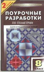 Поурочные разработки по геометрии, 8 класс, Гаврилова Н.Ф., 2010
