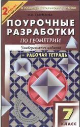 Универсальные поурочные разработки по геометрии, 7 класс, Гаврилова Н.Ф., 2010
