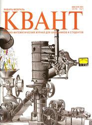 Журнал, Квант, № 1, 2010