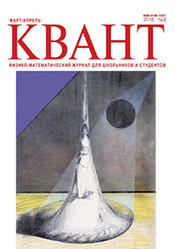 Журнал, Квант, № 2, 2010