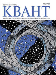 Журнал, Квант, № 5, 2010