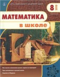 Журнал, Математика в школе, № 1, 2010