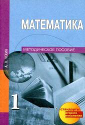 Математика, 1 класс, Методическое пособие, Чекин А.Л., 2012
