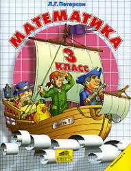 Математика, 3 класс, Поурочные планы по учебнику Петерсон Л.Г., 2010