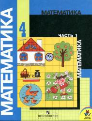 Математика, 4 класс, Поурочные планы к учебнику Моро М.И., 2011