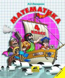 Математика, 4 класс, Поурочные планы по учебнику Петерсон Л.Г., 2010