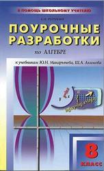 Поурочные разработки по алгебре, 8 класс, Макарычев, Алимов, 2010