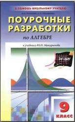 Поурочные разработки по алгебре, 9 класс, Макарычев, 2010