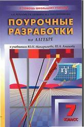 Поурочные разработки по алгебре, 7 класс, Макарычев, Алимов, 2009