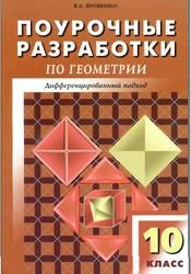 Поурочные разработки по геометрии, 10 класс, Яровенко В.А., 2010