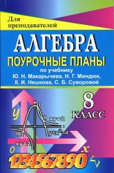 Алгебра, 8 класс, Поурочные планы, Дюмина Т.Ю., Махонина А.А., 2011