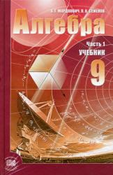 Алгебра, 9 класс, Поурочные планы по учебнику Мордковича А.Г., 2011