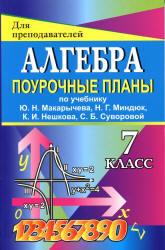 Алгебра, 7 класс, Поурочные планы, Дюмина Т.Ю., Махонина А.А., 2011