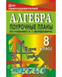 Алгебра 8-9 классы: поурочные планы по учебникам под редакцией г.