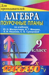 Алгебра, 9 класс, Поурочные планы, Ковалева С.П., 2008