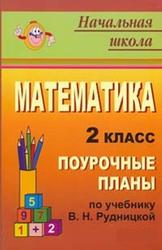 Математика, 2 класс, Поурочные планы, по учебнику Рудницкой В.Н., Юдачевой Т.В., 2011