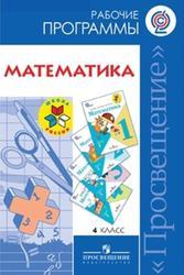 Математика, 4 класс, Рабочая программа по Моро М.И.