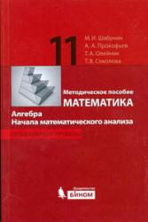 Математика, Алгебра, Начала математического анализа, Методическое пособие, 11 класс, Шабунин М.И., 2010